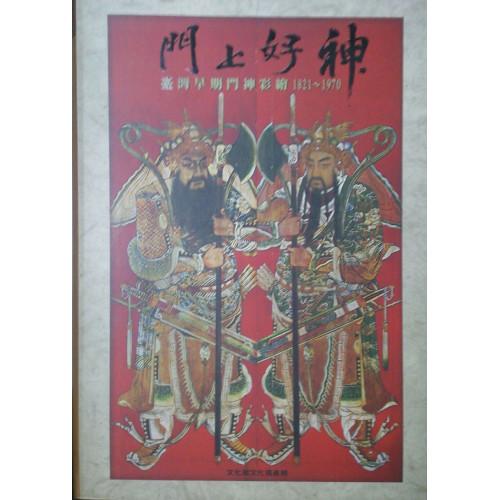 門上好神: 台灣早期門神彩繪 1821-1970