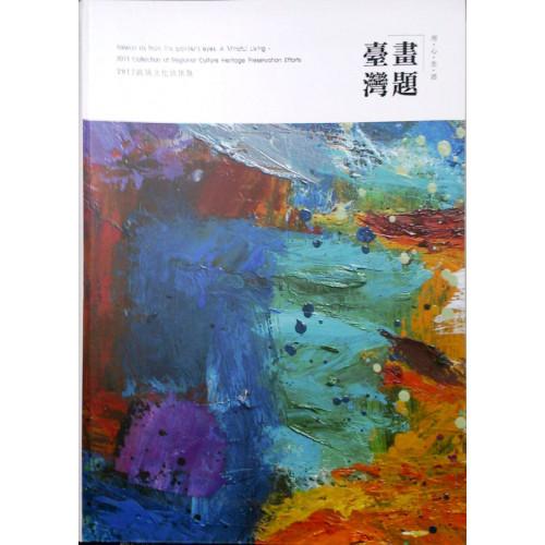 畫題台灣.用心生活: 區域文化成果集. 2013