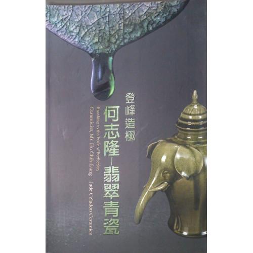 登峰造極: 何志隆-翡翠青瓷