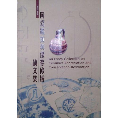 陶瓷鑑賞與保存修護論文集