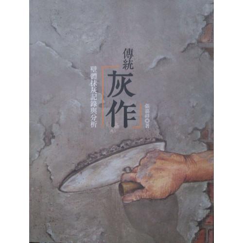 傳統灰作: 壁體抹灰紀錄與分析