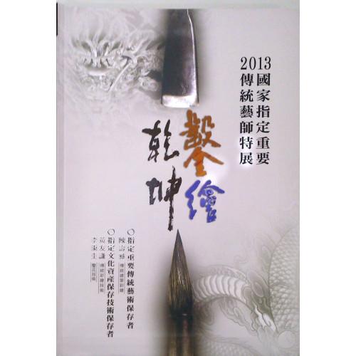 鑿繪乾坤: 2013國家指定重要傳統藝師特展