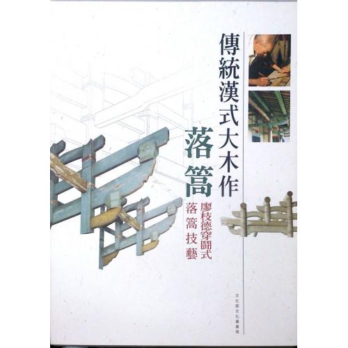 傳統漢式大木作落篙: 廖枝德穿鬪式落篙技藝