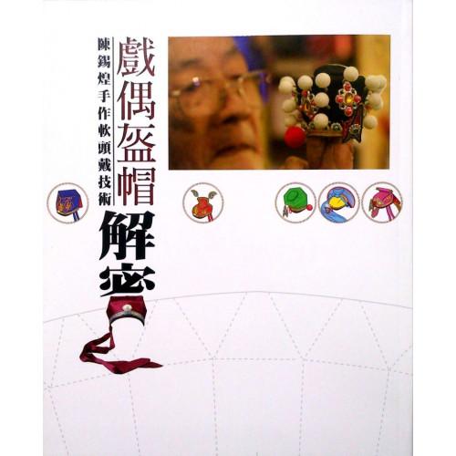 戲偶盔帽: 陳錫煌手作軟頭戴技術解密