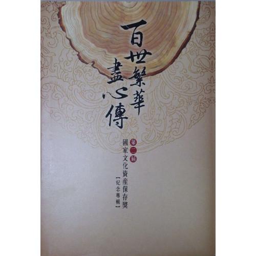百世繁華盡心傳:第二屆國家文化資產保存獎紀念專輯
