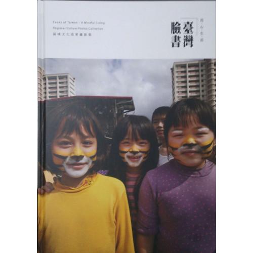 臺灣臉書‧用心生活—區域文化成果攝影集( 修訂二版)