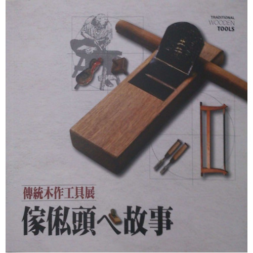 傢俬頭乁故事: 傳統木作工具展