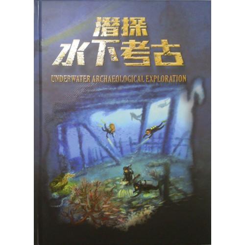 潛探水下考古