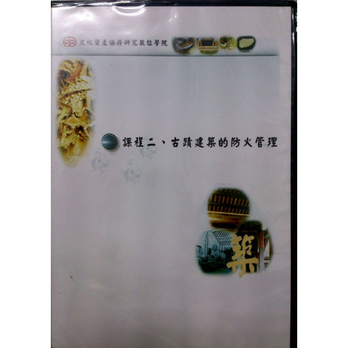 文化資產保存研究數位學院  課程 二、古蹟建築的防火管理(DVD)