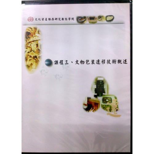 文化資產保存研究數位學院  課程 三、文物包裝遷移技術概述(DVD)