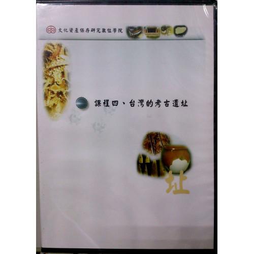 文化資產保存研究數位學院  課程 四、台灣的考古遺址(DVD)