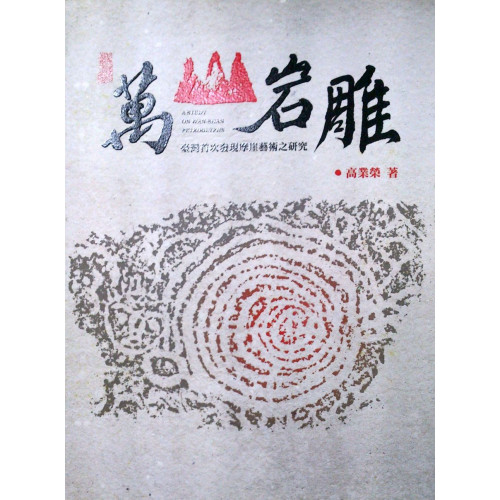 萬山岩雕-臺灣首次發現摩崖藝術之研究