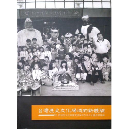 台灣歷史文化場域的新體驗-區域型文化資產環境保存及活化計畫成果專輯