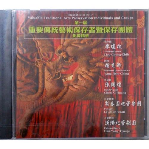 第一屆 重要傳統藝術保存者暨保存團體 影像精華(光碟)