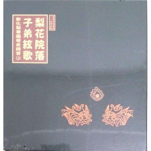 梨花院落 子弟絃歌 彰化梨春園歷史錄音(2)(光碟)