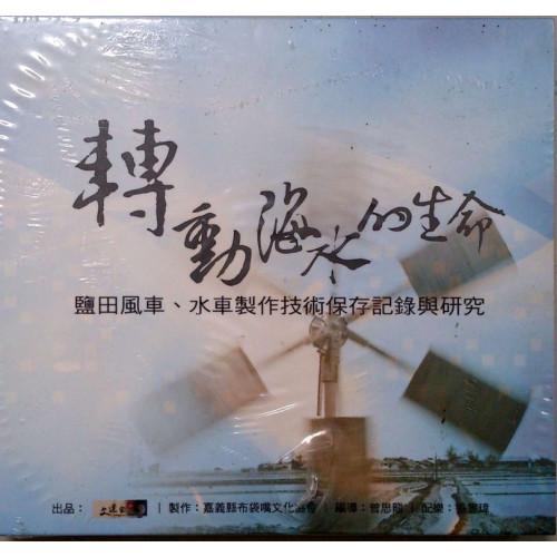 轉動海水的生命-鹽田風車、水車製作技術保存記錄與研究 (光碟)