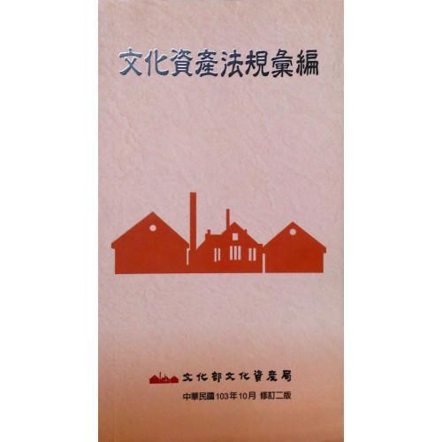 文化資產法規彙編(103年10月)