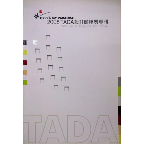 2008TADA設計師聯展專刊