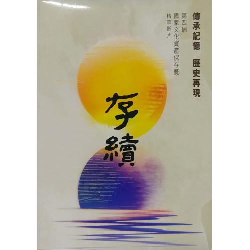 存續-傳承記憶 歷史再現:第四屆國家文化資產保存獎精華影片DVD