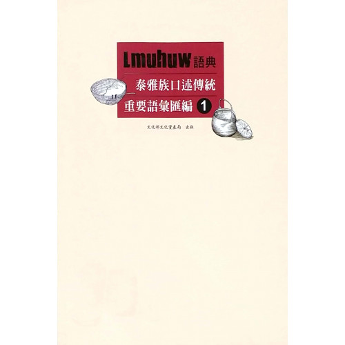 Lmuhuw語典-泰雅族口述傳統重要語彙匯編1