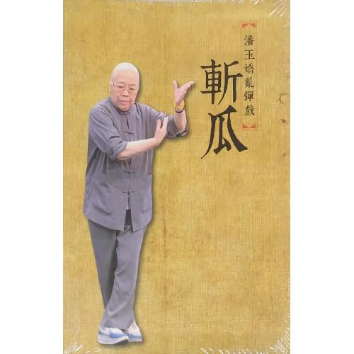 潘玉嬌亂彈戲-斬瓜DVD