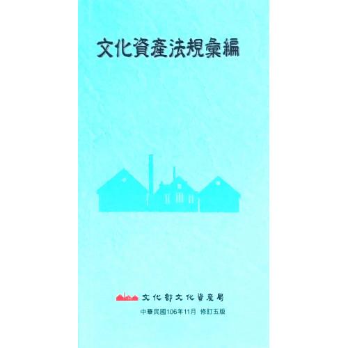 文化資產法規彙編106年修訂五版