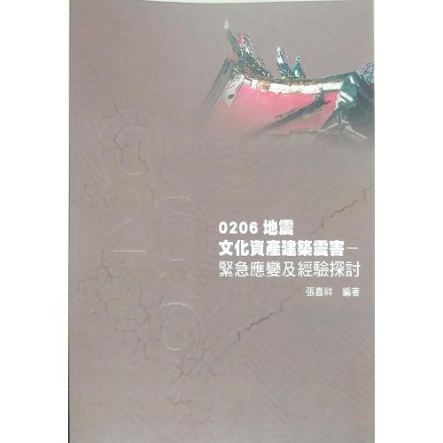 0206地震文化資產建築震害-緊急應變及經驗探討