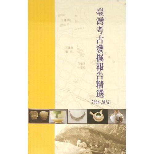 台灣考古發掘報告精選(2006-2016)