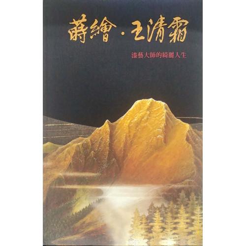 蒔繪˙王清霜-漆藝大師的綺麗人生