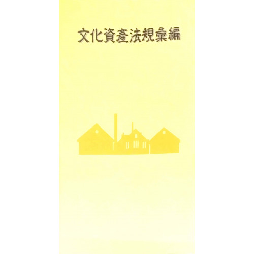 文化資產法規彙編(修訂六版)