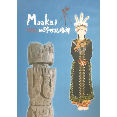 Muakai的跨世紀婚禮(DVD)