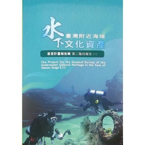 台灣附近海域水下文化資產普查計畫報告輯-第二階段報告(1)