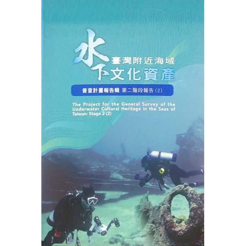 台灣附近海域水下文化資產普查計畫報告輯-第二階段報告(2)