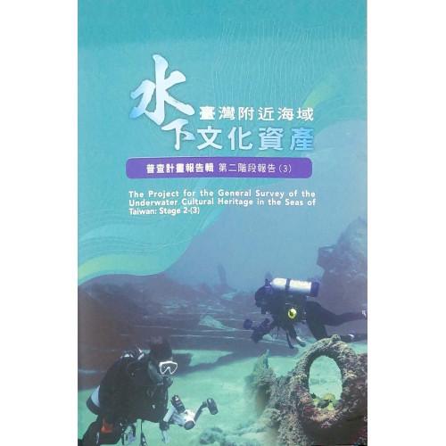 台灣附近海域水下文化資產普查計畫報告輯-第二階段報告(3)