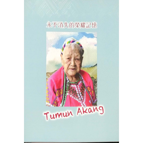 永不消失的榮耀記憶Tumun Akang
