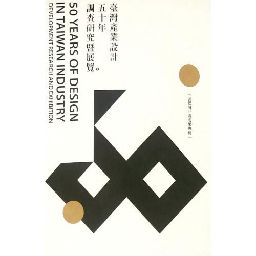 台灣產業設計五十年調查研究暨展覽