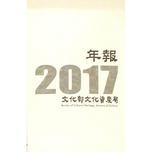2017文化部文化資產局年報