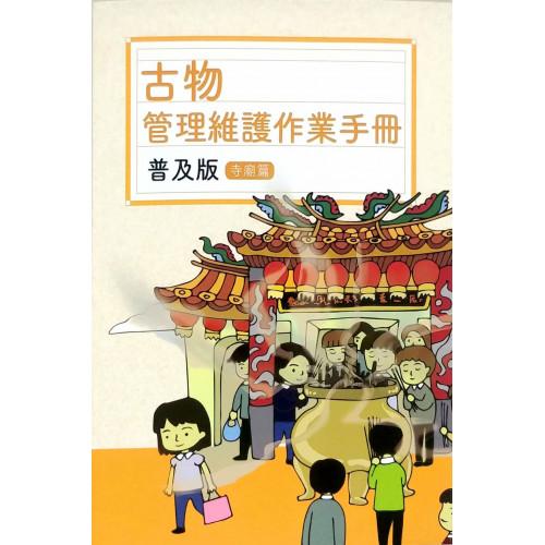 古物管理維護作業手冊普及版-寺廟篇