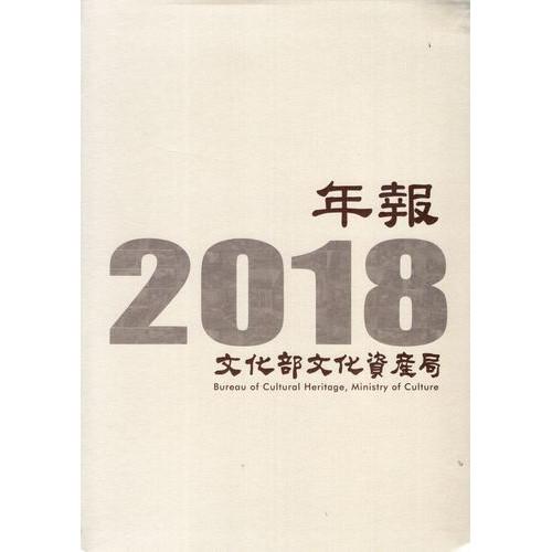 文化部文化資產局年報. 2018