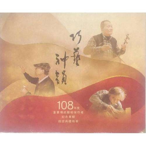 巧藝神韻-108年度重要傳統藝術保存者紀念專輯授證典禮精華