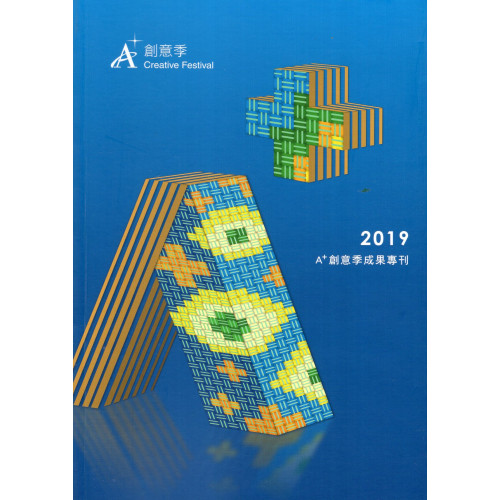 2019A+創意季成果專刊