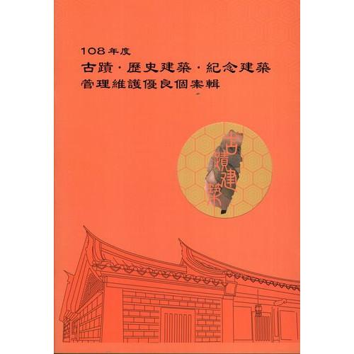 108年度古蹟˙歷史建築˙紀念建築管理維護優良個案輯