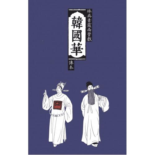 韓國華 : 林吳素霞南管戲傳本