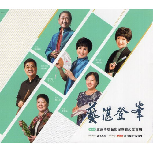 藝湛登峯-109年度重要傳統藝術保存者紀念專輯(DVD)