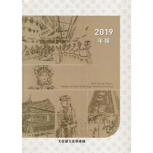 文化部文化資產局年報 2019