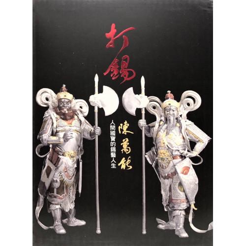 打錫‧陳萬能:人間國寶的錫藝人生