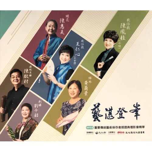 藝湛登峰-109年度重要傳統藝術保存者授證典禮影像精華(DVD)