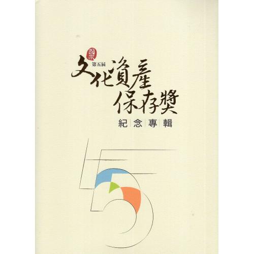 第五屆國家文化資產保存獎紀念專輯(附光碟)