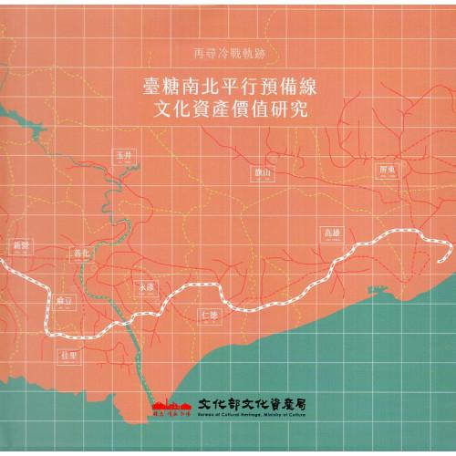 再尋冷戰軌跡-臺糖南北平行預備線文化資產價值研究