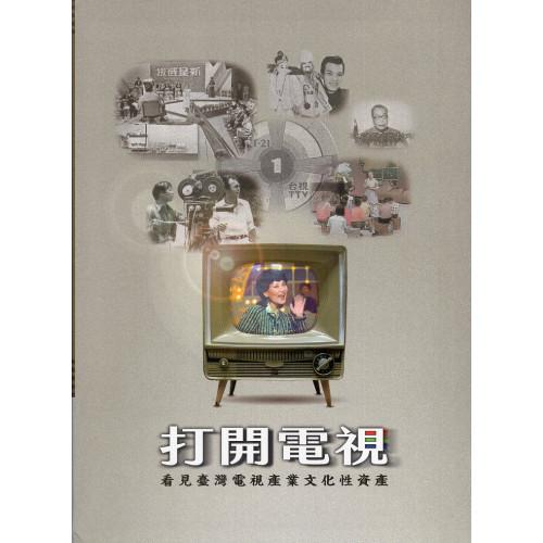 打開電視─看見臺灣電視產業文化性資產